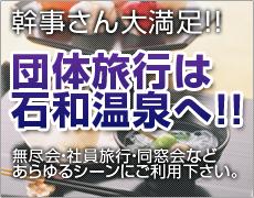 団体旅行は石和温泉へ!!