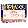 るるぶバナー_800x600_1000円券