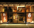 大江戸温泉物語 ホテル 新光