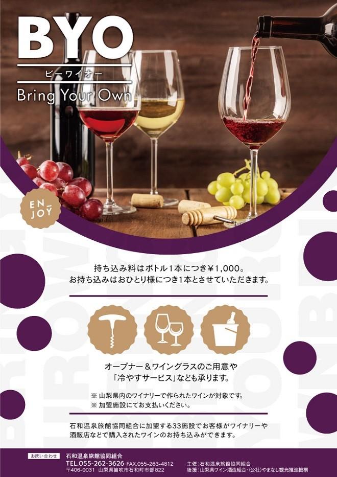 石和温泉BYOワインキャンペーン