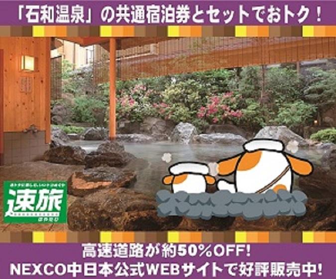 NEXCO中日本「速旅ドライブプラン」(2020年4月1日~2021年4月27日)
